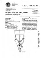 Патент 1666281 Устройство для сварки и наплавки