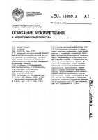 Патент 1398913 Способ флотации флюоритовых руд