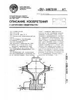 Патент 1467310 Редукционно-охладительное устройство