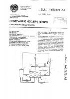 Патент 1657875 Система утилизации тепла газов топливосжигающей установки