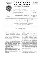 Патент 858650 Дробилка кормов