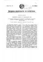 Патент 26913 Поршневой клапан для спринклерной сети