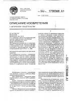 Патент 1730368 Рабочее оборудование дреноукладчика