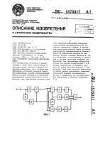Патент 1575317 Устройство подавления импульсных помех