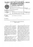 Патент 708533 Устройство для автоматического набора номера