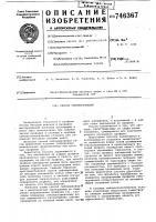 Патент 746367 Способ сейсморазведки