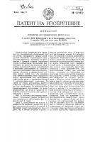 Патент 22918 Устройство для геодезических фотосъемок
