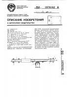 Патент 1076162 Способ непрерывного производства сварных остеклованных труб