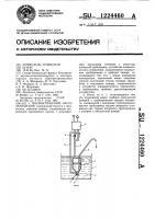 Патент 1224460 Пневматический насос замещения
