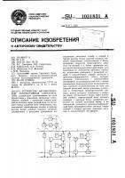 Патент 1031831 Устройство автоматической локомотивной сигнализации