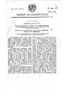 Патент 13197 Муфельная русская печь