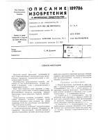 Патент 189786 Способ флотации