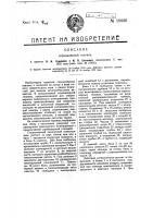 Патент 18606 Спринклерная головка