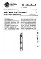 Патент 1078128 Скважинный штанговый насос