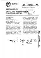 Патент 1392629 Цифровое устройство приема сигналов