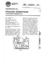 Патент 1345371 Устройство автоматического набора номера