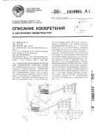 Патент 1410901 Зерноочистительный агрегат для первичной очистки зерна