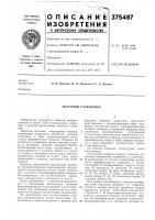 Патент 375487 Массовый расходомер