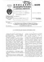 Патент 461210 Устройство для укладки дренажных труб