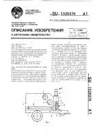 Патент 1528378 Питатель-измельчитель кормов