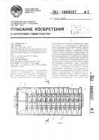 Патент 1604237 Измельчитель растительных материалов