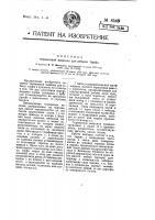 Патент 8548 Черпаковая машина для добычи торфа