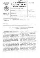 Патент 513255 Измерительный узел установки для градуировки и поверки расходомеров газа
