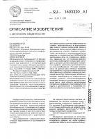 Патент 1603320 Способ сейсморазведки преломленными волнами