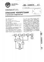 Патент 1338078 Устройство корреляционной обработки широкополосных сигналов