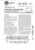 Патент 1247218 Установка для сборки и сварки ребристых плит