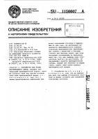 Патент 1156607 Устройство для резки растительного сырья
