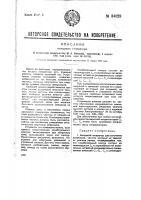 Патент 34028 Катодный генератор