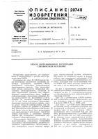 Патент 207411 Способ корреляционной регистрации сейсмических колебаний