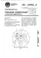 Патент 1028922 Мальтийский механизм