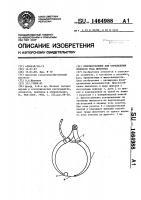 Патент 1464988 Приспособление для определения промеров тела животных