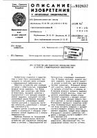 Патент 932637 Устройство для подавления импульсных помех в сигнале с информационной избыточностью