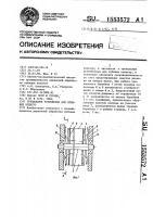 Патент 1553572 Трепальное устройство для лубяных культур