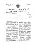 Патент 58928 Автомат для резки полосового материала