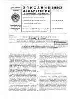 Патент 385902 Йоссоюзпая