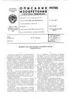 Патент 191705 Машина для контактной точечной сварки конвекторов