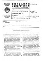 Патент 566393 Кнопочный номеронабиратель