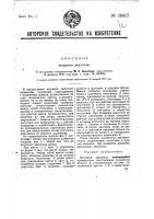 Патент 29417 Ветряный двигатель