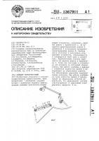 Патент 1367911 Комбайн зерноуборочный