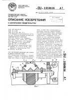 Патент 1454616 Внутренний центратор для сборки и сварки кольцевых швов