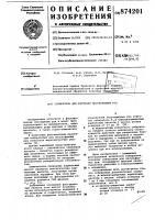 Патент 874201 Собиратель для флотации несульфидных руд