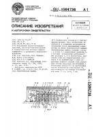 Патент 1504736 Электрическая машина