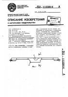 Патент 1123914 Рама локомотива