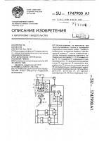 Патент 1747900 Устройство для контроля положения троса внешней подвески вертолета
