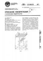 Патент 1316618 Хлебопекарная печь