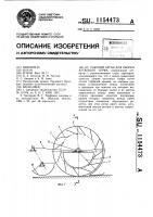 Патент 1154473 Рабочий орган для уборки кускового торфа